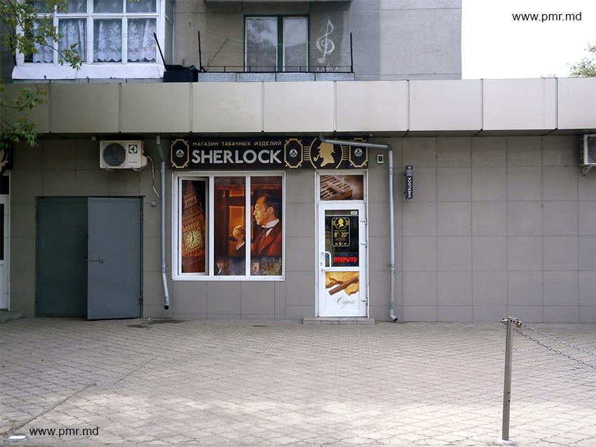 магазин табачных изделий шерлок